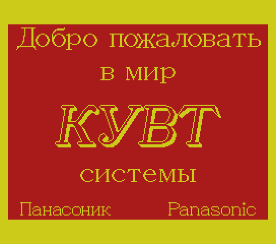 www.ccas.ru/brychkov/MSX/Panasonic_KUVT.png